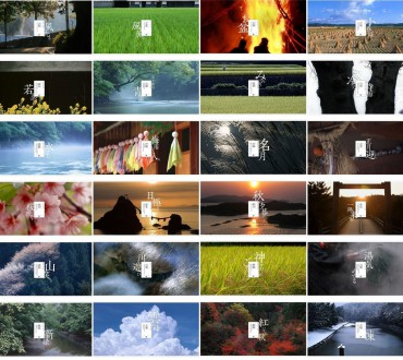 节气 Los 24 Términos Solares