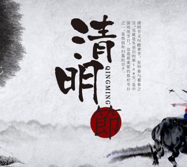 清明节     Qingming – El día de los Difuntos en China