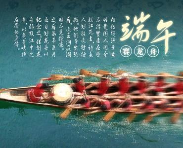 端午节 El Festival Duanwu – el Día del Barco del Dragón