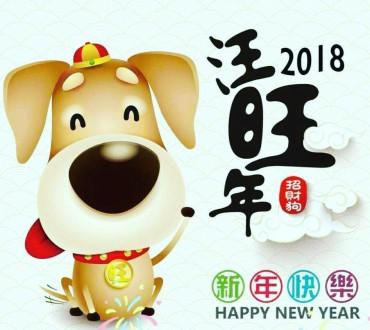 Happy New Year – 百业兴旺 狗年行大运